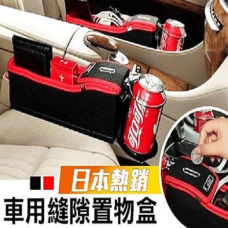 日本熱銷 高質感車用縫隙置物盒紅黑主駕