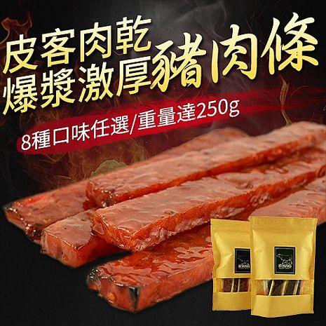 皮客肉乾爆漿激厚豬肉條3包/組蜜汁原味豬肉條