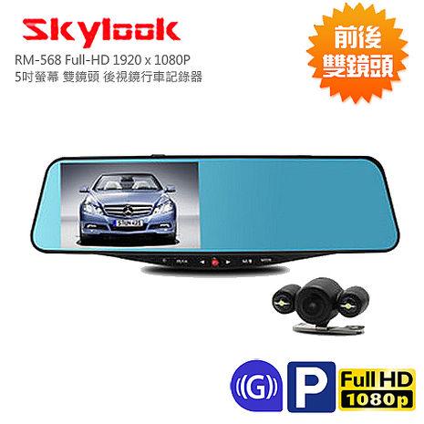 Skylook RM-568 後視鏡前後雙鏡頭1080P行車記錄器