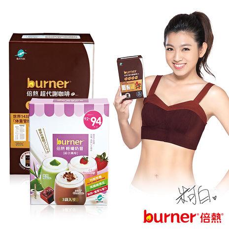 【船井】burner倍熱 超代謝咖啡輕卡體驗組