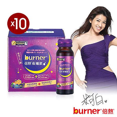 【船井】burner 夜孅飲60天份超值團購組(共60瓶)