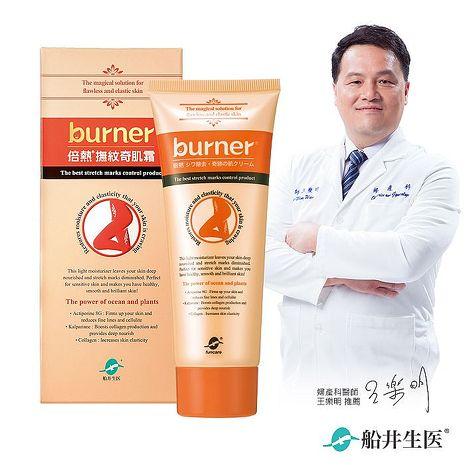 【船井】burner倍熱 撫紋奇肌霜100ml