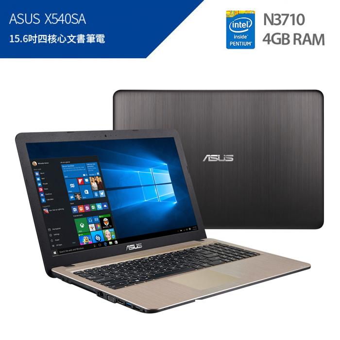 【福利品】ASUS 15吋筆記型電腦 X540SA-0051AN3710  (黑)