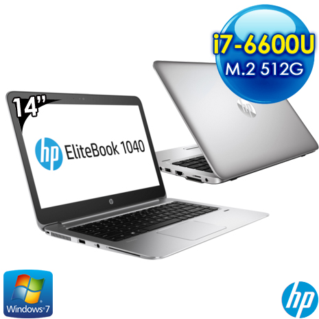 HP Elitebook 1040 G3 14吋 筆電(i7-6600U/16G/512G SSD/W10P DG W7)