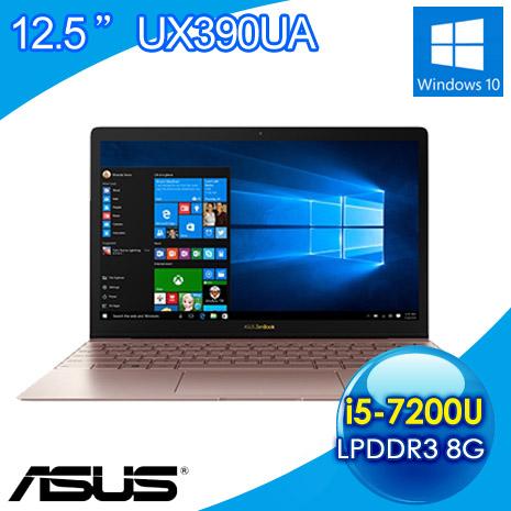 【福利品】ASUS ZenBook UX390UA 玫瑰金 (i5-7200/8GB/256SSD/Win10)