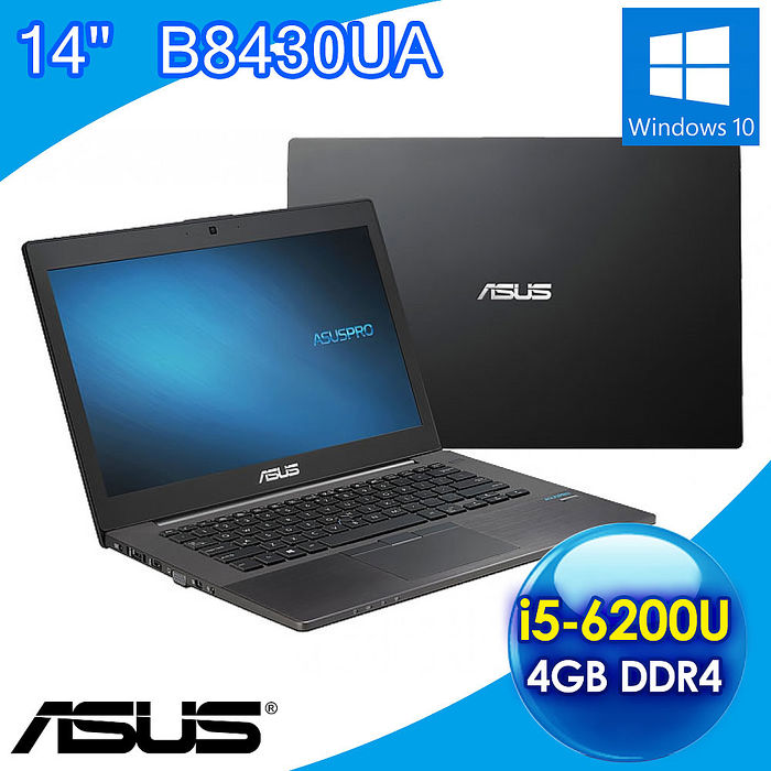 【福利品】 ASUS B8430UA 14吋 (I5-6200U/4G/500G/Win10Pro)