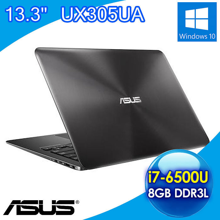 【福利品】ASUS UX305LA 黑色 (I7-6500U/8 GB/256G SSD/Win 10)