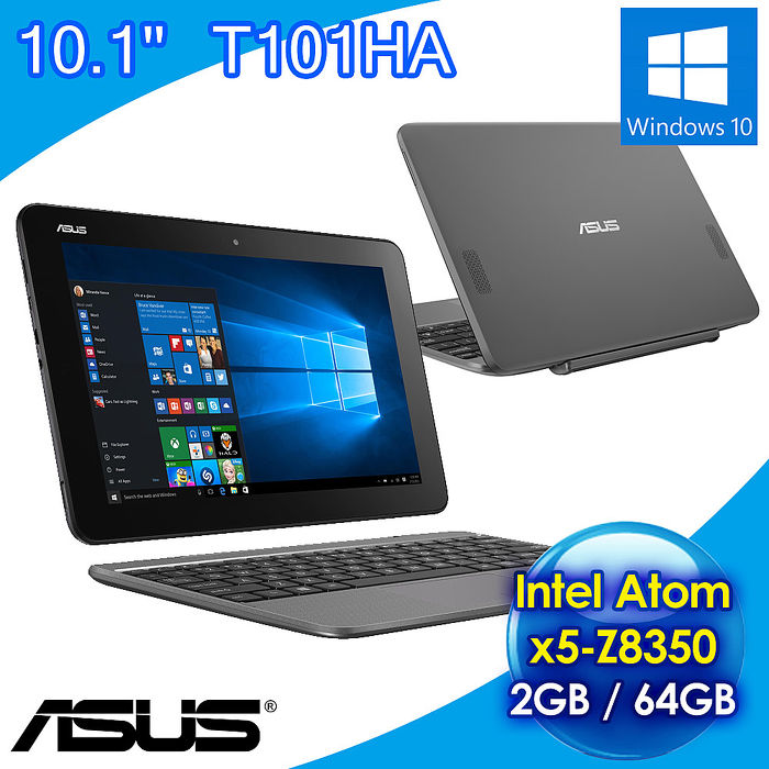 [福利品]ASUS T101HA-0033KZ8350 大地灰 (Z8350/2GB/64G/Win10)