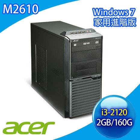 [二手機]Acer M2610 (I3-21203.3G/2G/160G/DVD/W7H)