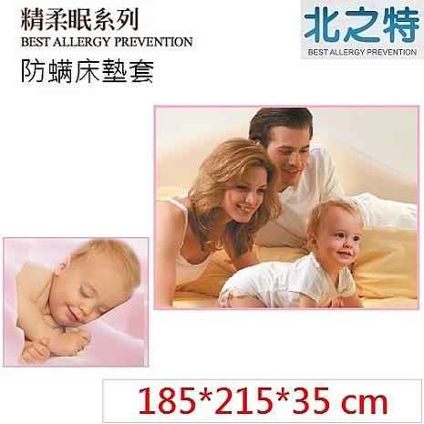 【北之特】防蹣寢具 床套 E3精柔眠 雙人加大 (185*215*35 cm)