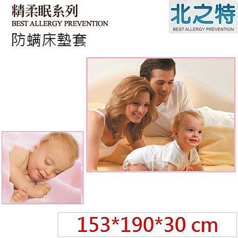 【北之特】防蹣寢具 床套 E3精柔眠 雙人加大 (153*190*30 cm)