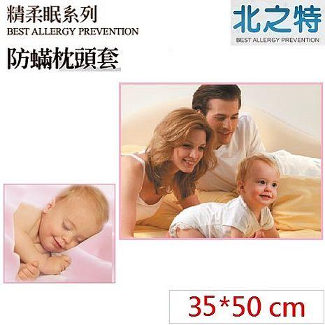 【北之特】防蹣寢具 枕套 E3精柔眠 嬰兒 (35*50 cm)