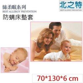 【北之特】防蹣寢具 床套 E2絲柔眠 嬰兒 (70*130*6 cm)
