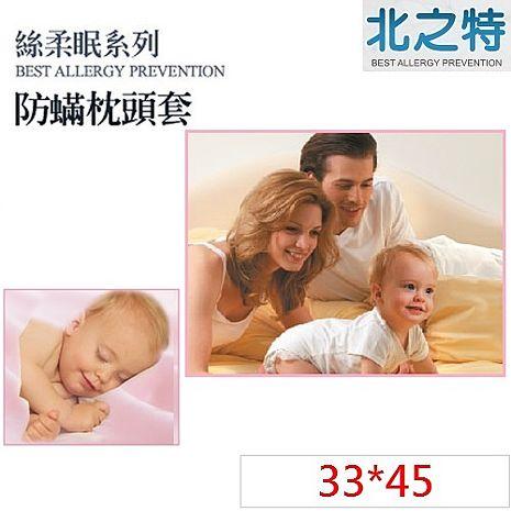【北之特】防蹣寢具 枕套 E2絲柔眠 嬰兒 (33*45 cm)