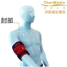 舒美立得 簡便型熱敷護具 (未滅菌) 舒美立得 深層遠紅外線 簡便型熱敷護具 - 四肢專用