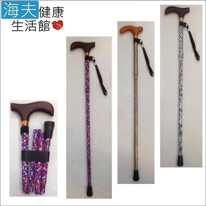 【海夫健康生活館】日式摺疊手杖-戶外.婦幼.食品保健-myfone購物