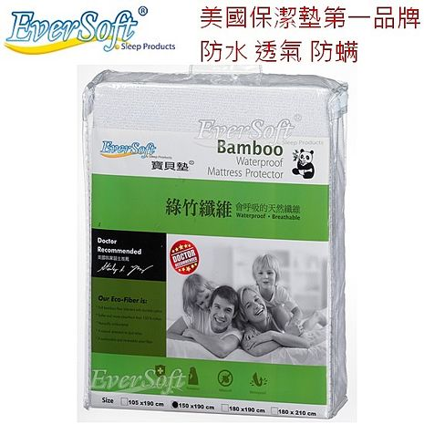 【Ever Soft 】 寶貝墊 Bamboo 綠竹纖維 保潔枕頭套 53x78cm