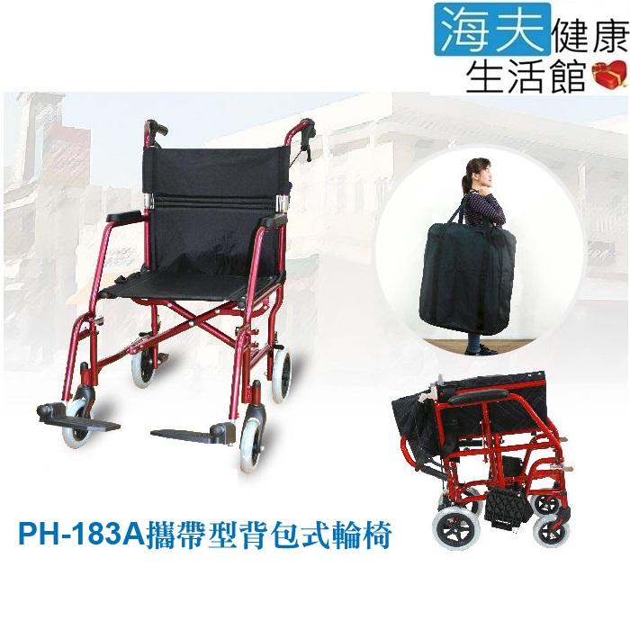 【海夫健康生活館】必翔 攜帶型背包式輪椅 PH-183A