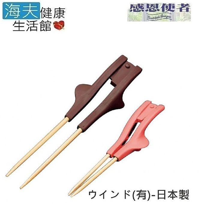 【感恩使者 海夫】餐具 筷子 俐落型 輔助筷 日本製 E0903左手用 棕色