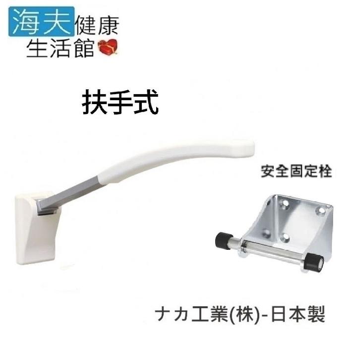 【預購 海夫健康生活館】馬桶側可掀 扶手式加安全鎖 日本製R0587