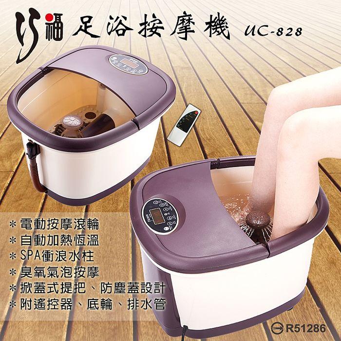 巧福足浴按摩機 UC-828 附遙控器