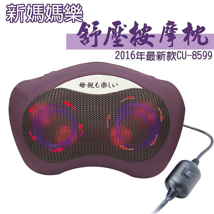 新媽媽樂第六代舒壓枕 按摩枕 AC CU-8599 非PJ-8599 椅墊/按摩墊/靠墊/坐墊/按摩器材