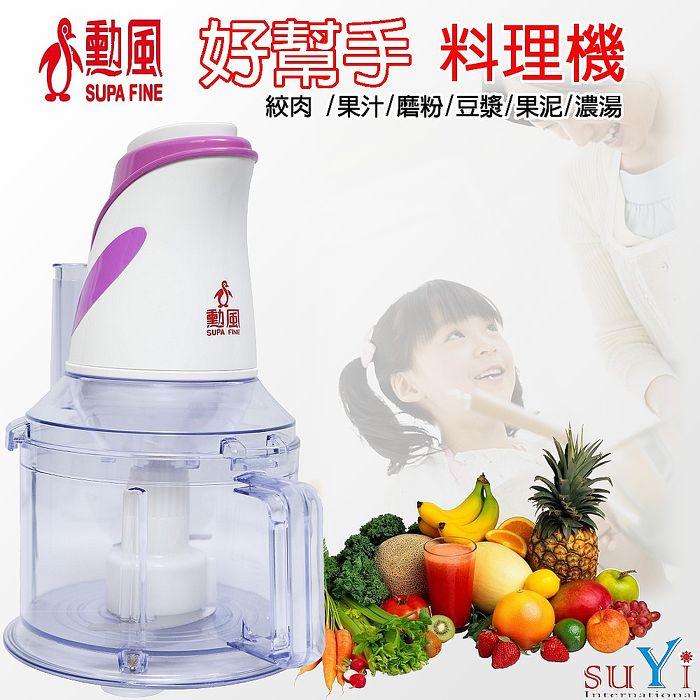 勳風好幫手料理機 HF-C558 全方位/多功能/蔬果調理器