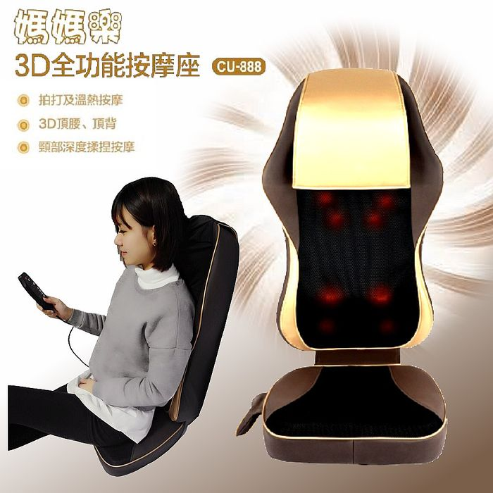 媽媽樂3D頂級全功能按摩椅墊 CU-888 再送新媽媽樂按摩枕CU-8599 椅墊/按摩墊/靠墊/坐墊/按摩器材-家電.影音-myfone購物