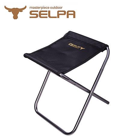 【韓國SELPA】鋁合金戶外折疊椅/釣魚椅/摺疊凳