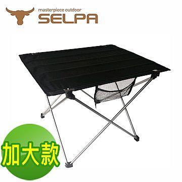 【韓國SELPA】鋁合戶外摺疊餐桌/露營桌/旅行桌 (加大款)-APP