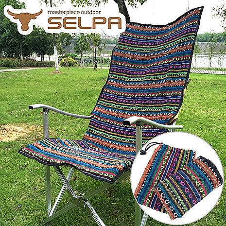 【韓國SELPA】民族風折疊椅椅套 (民族風鑽石條紋)