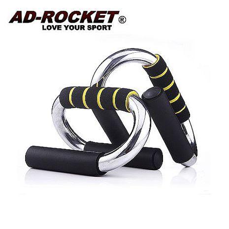 【AD-ROCKET】伏力挺身支器/手臂/肌力/重訓