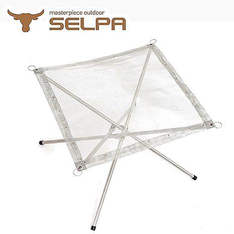 【韓國SELPA】不鏽鋼便攜焚火台/輕量/露營/野餐