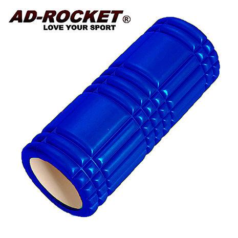 【AD-ROCKET】魔塊瑜珈按摩滾輪/瑜珈棒/瑜珈柱(藍)