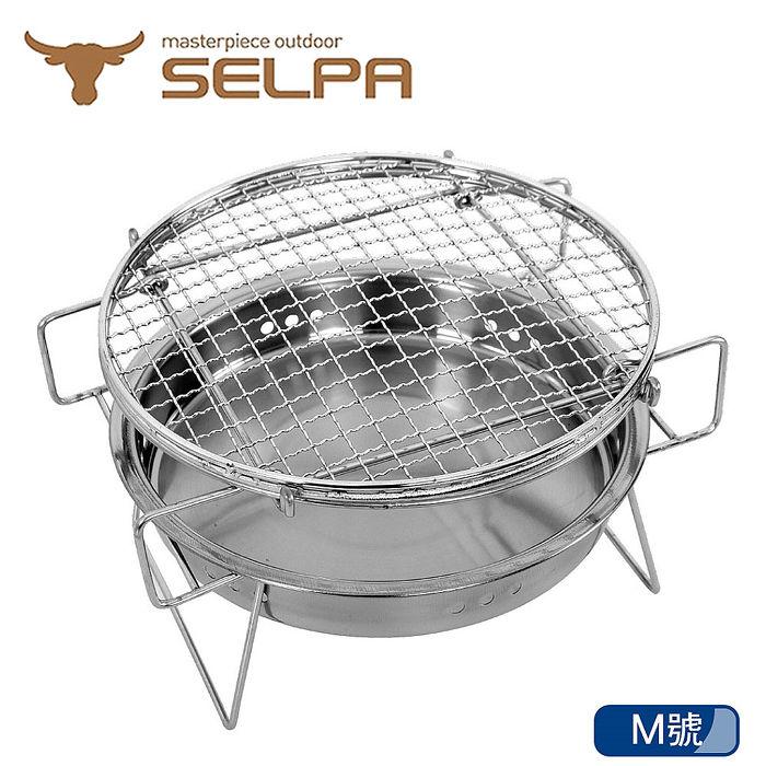 【韓國SELPA】多功能超輕量便攜烤肉爐(M號)/重複使用/方便清洗/登山爐/烤肉/中秋/野炊/露營/野餐