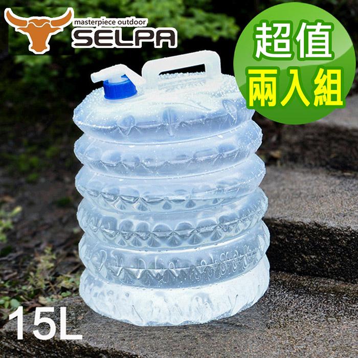 【韓國SELPA】手提式戶外多功能折疊水桶/水箱/儲水15公升(兩入組)
