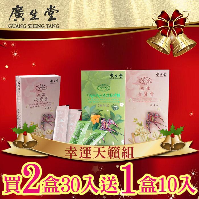 廣生堂NANA燕窩枇杷飲或燕窩女寶膏30入x2入【贈耶誕好禮】枇杷2盒