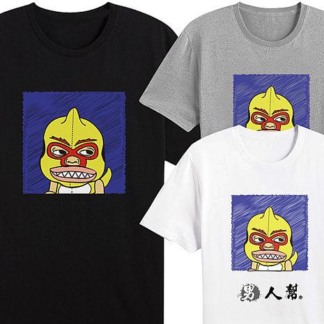 【男人幫大尺碼】黃孔龍面具摔角手圓領T恤(T1297)男裝大尺碼