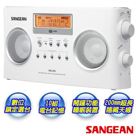 【SANGEAN】山進雙波段數位式立體聲時鐘收音機 PR-D5