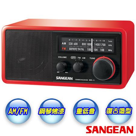 【SANGEAN】山進鋼琴烤漆二波段復古式收音機(黑/紅) WR-11紅色