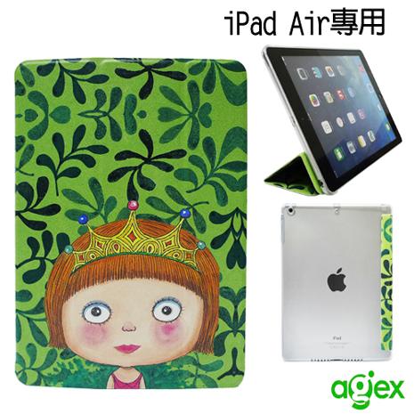 【Agex】幾米我不是完美小孩系列iPad Air掀蓋式皮套-公主女孩 AIR001