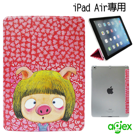 【Agex】幾米我不是完美小孩系列iPad Air掀蓋式皮套-小豬女孩 AIR003