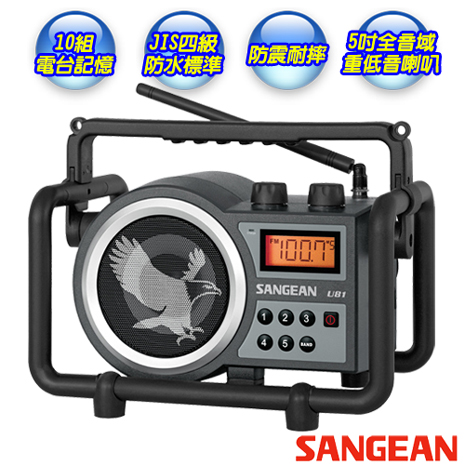 【SANGEAN】山進數位二波段 防水防撞可充電 職場收音機-U81-家電.影音-myfone購物