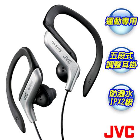 【JVC】運動型防水耳掛式高音質立體聲耳機 HA-EB75S(銀色)