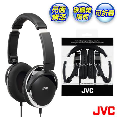 【JVC】高音質全罩式可摺疊立體聲耳機 HA-S660/B(黑色)