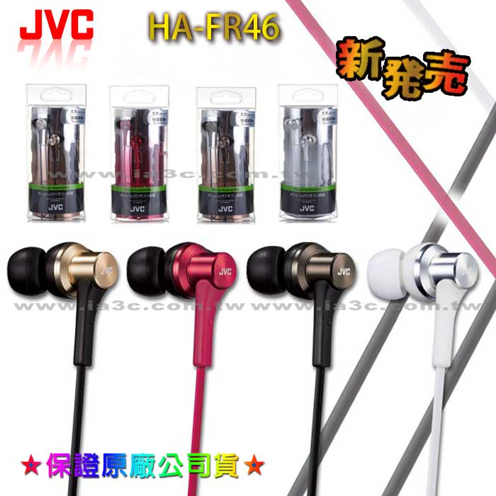 【JVC】 超高質感鋁合金立體聲入耳式耳麥★保證原廠公司貨★ 支援 Iphone/Android HA-FR46