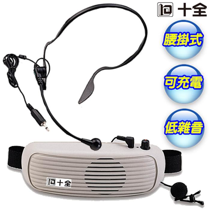 【十全 】腰掛式有線擴音機  PA-880