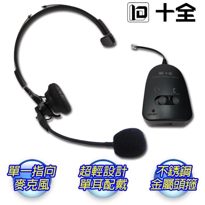 【十全】第二代 家用/總機兩用式電話免持聽筒 TA988