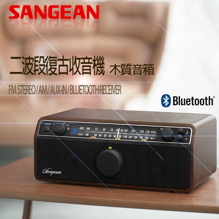 【SANGEAN】山進二波段 復古收音機 調頻立體/調幅/Aux-in/藍芽 WR-12BT