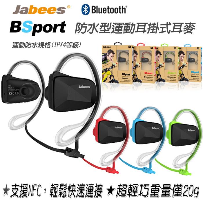 【Jabees】藍牙4.0耳掛式防水運動耳麥 BSPORT紅色